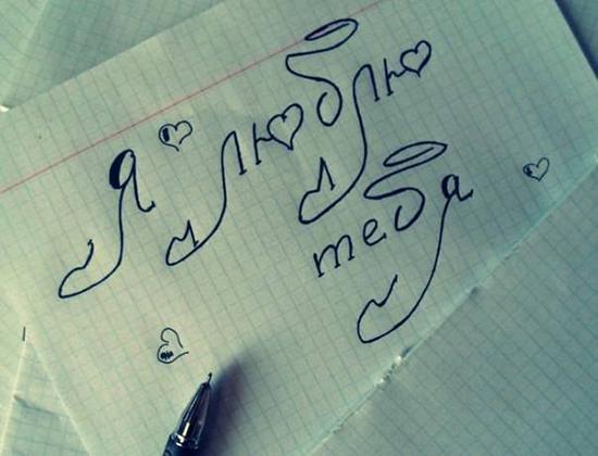 надпись я тебя люблю фото
