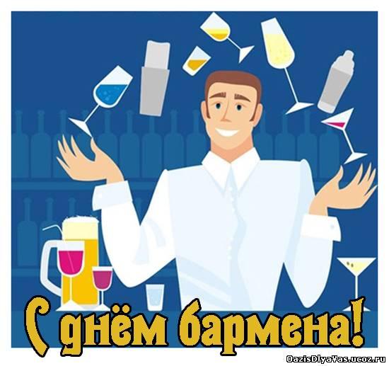 Открытка на день бармена