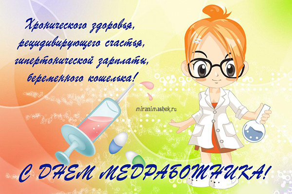 Татьяна Львовна! С Днем Медика! - Страница 2 404571952
