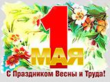 1 мая (открытки)